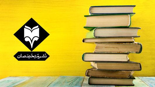 هزینه چاپ کتاب در ایران