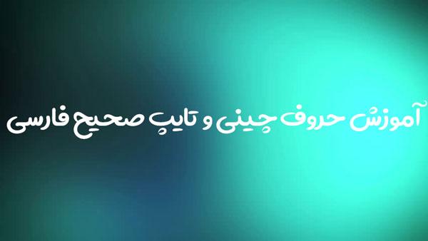 آموزش حروفچینی و تایپ صحیح فارسی