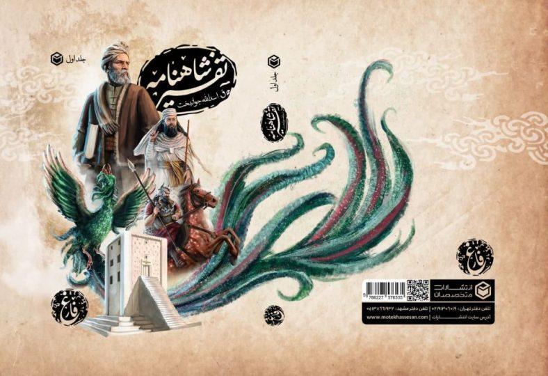 طراحی جلد - تفسیر شاهنامه