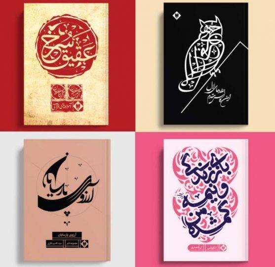 نمونه طرح های جلد کتاب