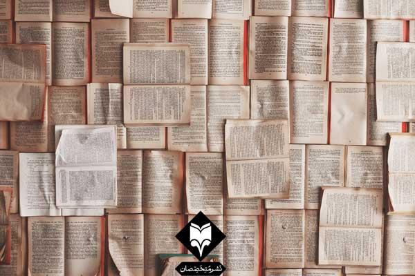 مجوز چاپ کتاب و پروانه نشر