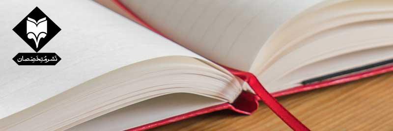 مجوز ارشاد برای چاپ کتاب