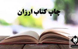 چاپ کتاب ارزان