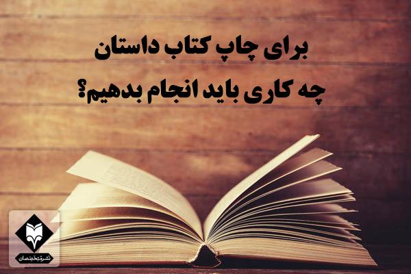 چاپ کتاب داستان