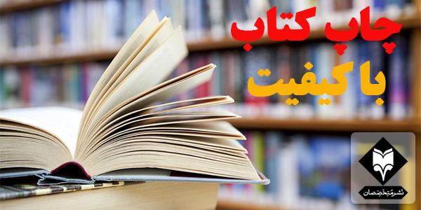 چاپ کتاب با کیفیت