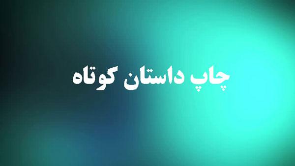 چاپ داستان کوتاه