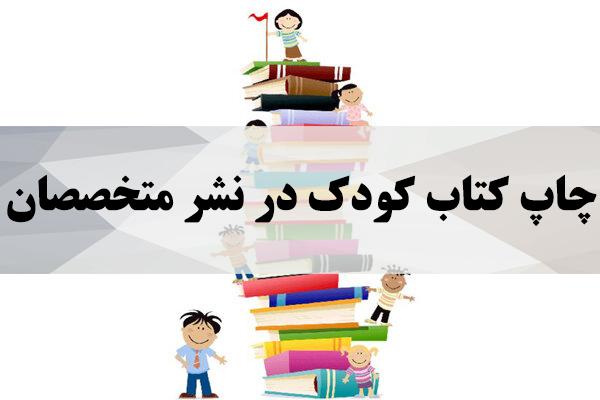 چاپ کتاب کودک در نشر متخصصان