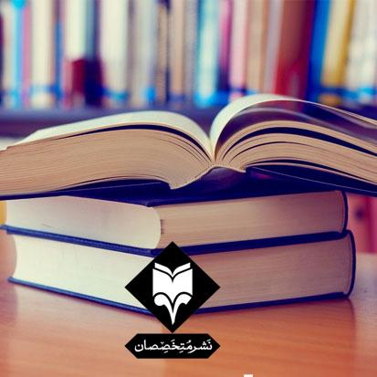 چاپ کتاب دانشجویی