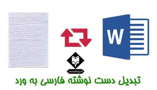 تبدیل دست نوشته فارسی به ورد