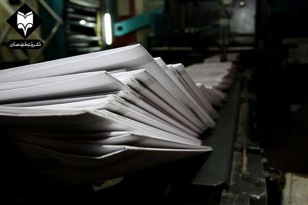 هزینه چاپ کتاب در تهران