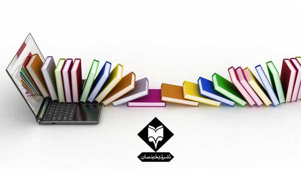 چاپ دیجیتال کتاب در تهران