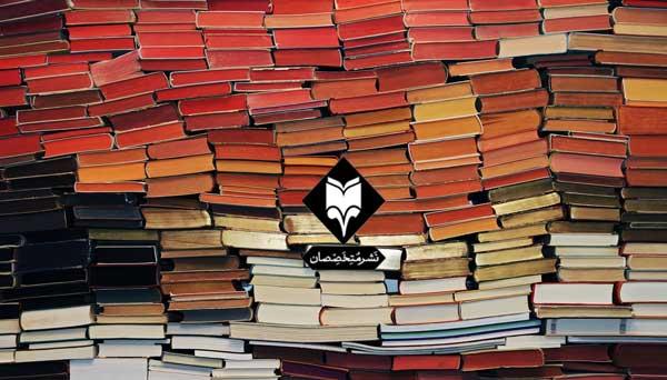 چاپ کتاب فوری با نشر متخصصان