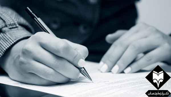 نوشتن مقدمه برای چاپ کتاب