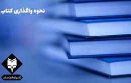 book-blue