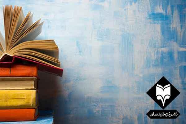 نحوه واگذاری و حق نشر کتاب