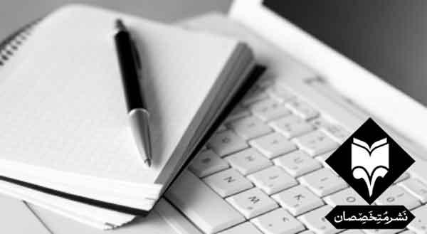 اصول نوشتن مقدمه کتاب