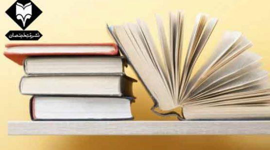 تکنولوژی و روش های چاپ کتاب