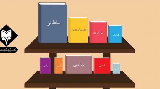 قطع کتاب