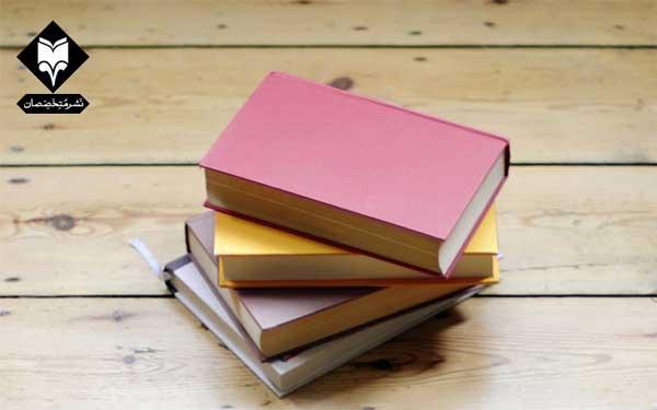 خدمات لازم برای چاپ کتاب حتی یک جلد