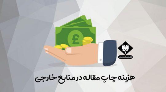 هزینه چاپ مقاله در منابع خارجی