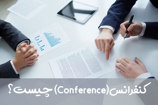 کنفرانس(Conference) چیست؟