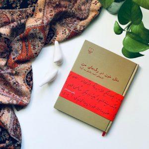 کتاب شعر مثلِ خون در رگهای من اثر احمد شاملو