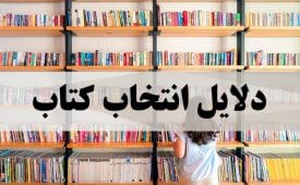 book-selection