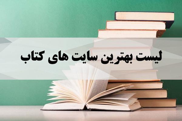 لیست بهترین سایت های کتاب