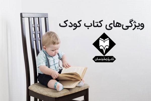 ویژگی-کتاب-کودک