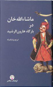 کتاب ممنوعه ماشالله خان در دربار هارون الرشید