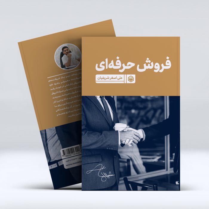 کتاب فروش حرفه ای