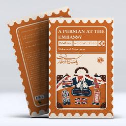 موکاپ کتاب یک ایرانی در سفارت