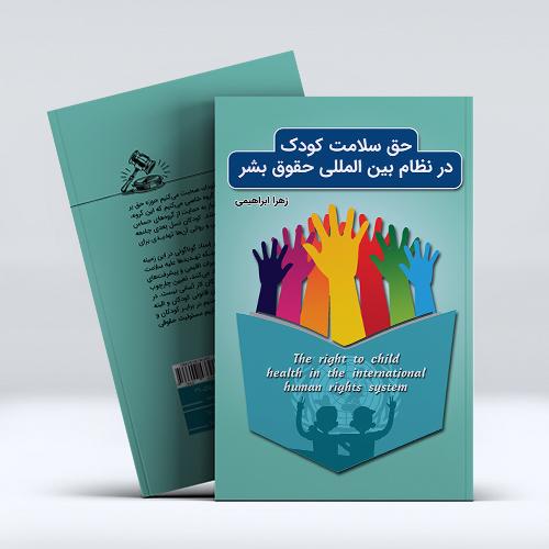 حق سلامت کودک در نظام بینالمللی حقوق بشر